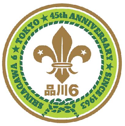 品川6団は今年で45周年を迎えました
