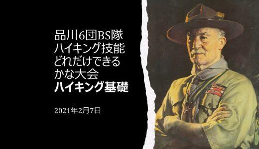 2/7 隊集会!(ハイキング技能/オンライン)